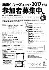 ビギナーズユニット2017-3.jpg