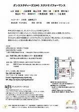 DS1_4ura.jpg