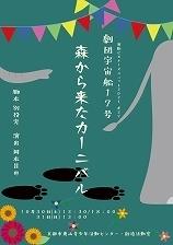 演劇BU_27(表).jpg