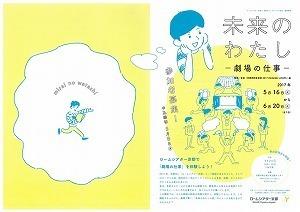 mirainowatashi.jpg